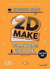 2D MAKE :잉크스케이프와 레이저 커터
