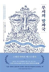 루시의 발자국 - 소설가와 고생물학자의 유쾌하고 지적인 인간 진화 탐구 여행