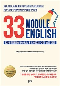 33 Module English - 33개 문장유형 Module&5,000개 수준 높은 예문