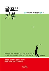 골프의 기쁨 - 골프 하며 배우고, 배우면서 골프 하다