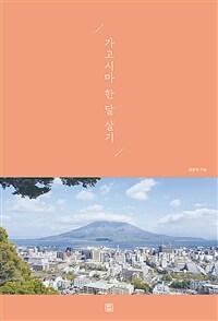 가고시마 한 달 살기 - 일본인들의 문화와 라이프스타일을 체험하기 위해