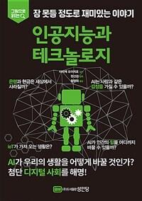 인공지능과 테크놀로지
