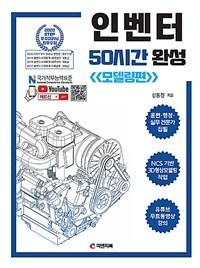 인벤터 50시간 완성 : 모델링편 - 동영상 강의 무료제공, NCS 3D형상모델링작업, 2010~2022버전