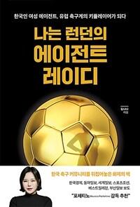 나는 런던의 에이전트 레이디 - 한국의 여성 에이전트, 유럽 축구계의 키플레이어가 되다, 개정판