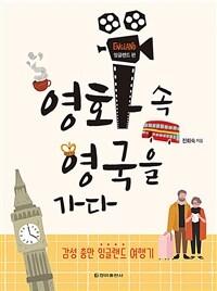 영화 속 영국을 가다 : 잉글랜드 편 - 감성 충만 잉글랜드 여행기
