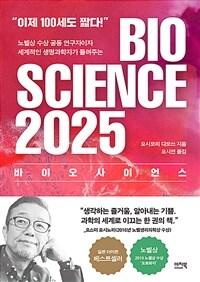바이오 사이언스 2025 - 불확정성의 시대를 살아가는 모두를 위한 생명과학