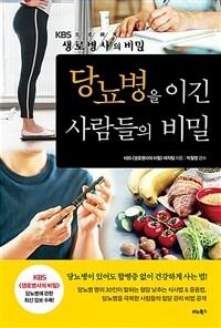 당뇨병을 이긴 사람들의 비밀 - KBS 생로병사의 비밀