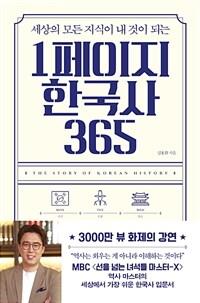 1페이지 한국사 365 - 세상의 모든 지식이 내 것이 되는