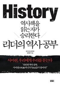 리더의 역사 공부 - 사마천, 우리에게 우리를 묻는다