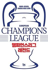 챔피언스리그 레전드 - 1992-2020, 28편의 풋볼 드라마